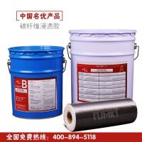 碳纤维布胶粘剂强度高,中国名优产品,总厂批发,平安保险公司
