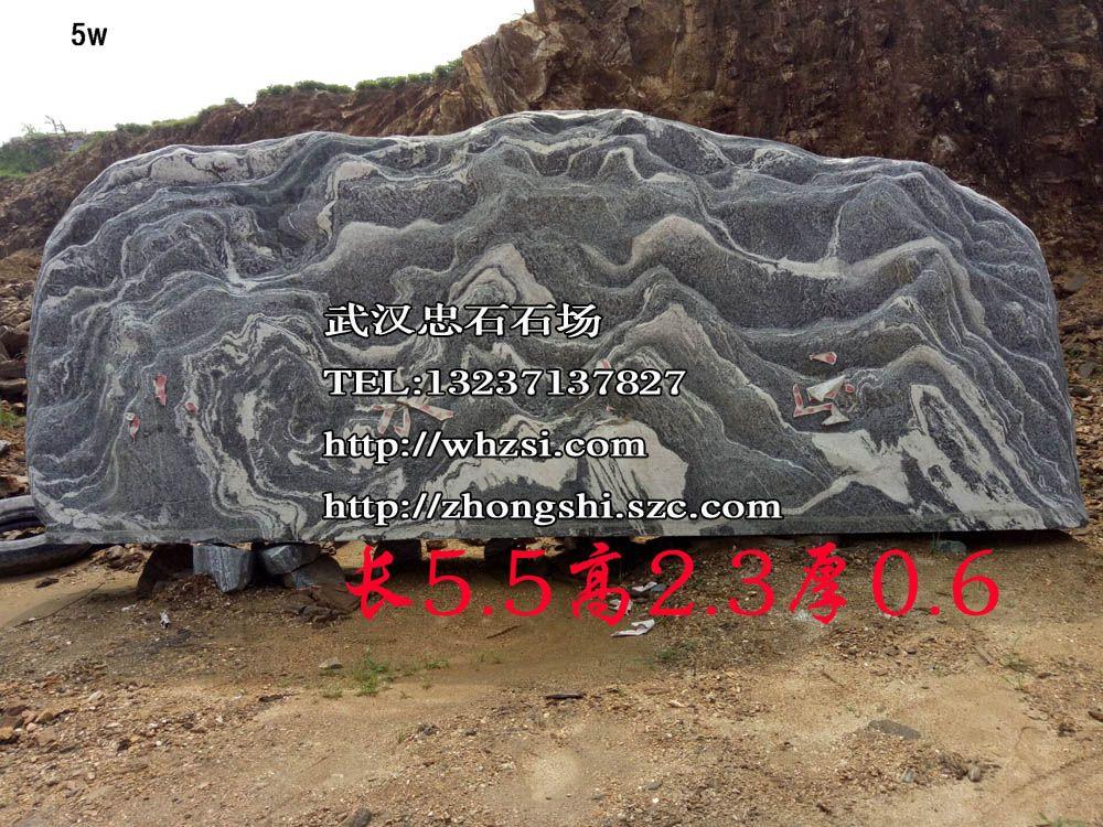 武汉园林石 景观石 风景石设计制作-湖北园林石销售卖
