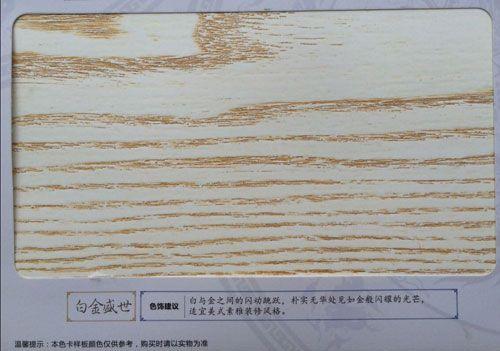 德�_木�T-木雅�然系列色板白金盛世