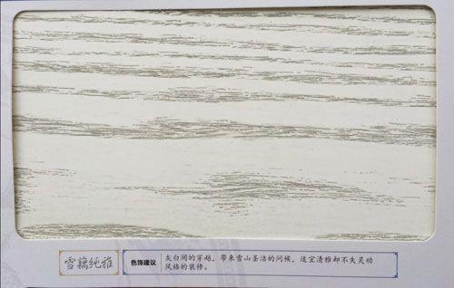 德�_木�T-木雅�然系列雪藕�雅