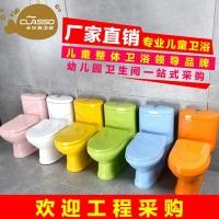 幼儿园坐便器彩色儿童马桶200坑距小孩抽水马桶陶瓷儿童卫浴