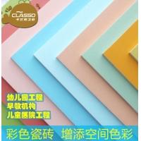 幼儿园糖果釉彩瓷砖200*200卫生间客厅工程彩色瓷砖儿童卧