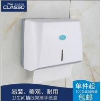 酒店宾馆公共卫生间厕纸盒擦手纸方型抽纸纸巾盒打孔9636