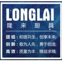 广州市隆来电子科技有限公司