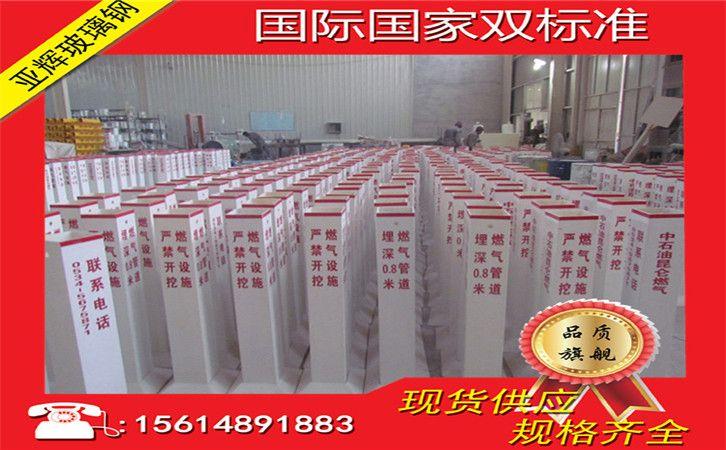 河北新型玻璃钢燃气标志桩生产厂家