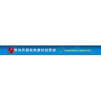 云南丹图装饰有限公司贵州分公司