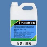 耐磨光亮液体防静电地板蜡水生产厂家