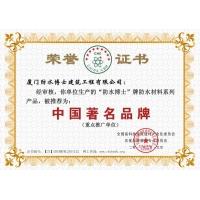 证书(中国著名品牌)