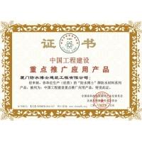 证书(重点推广应用产品)