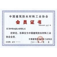中国防水协会证书