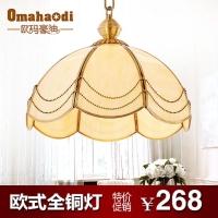 欧玛豪迪欧式田园风格全铜餐厅餐吊灯饭厅卧室装修铜灯具