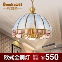 欧式全铜吊灯 钻石玻璃灯罩铜灯客厅卧室餐厅灯餐吊灯 欧玛豪迪