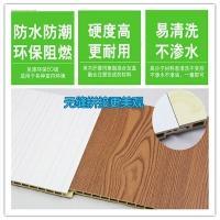 供应30公分竹木纤维板酒店宾馆饰材装修集成墙板护墙板