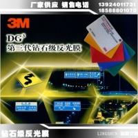 3M钻石级反光膜