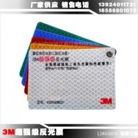 3M超强级反光膜  超强级反光膜  标志牌反光膜
