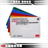 3M工程级反光膜