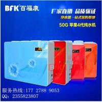 BFK50G蘋果四代直飲純水機