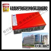 保温岩棉板胶水,墙体岩棉保温防火板聚氨酯胶