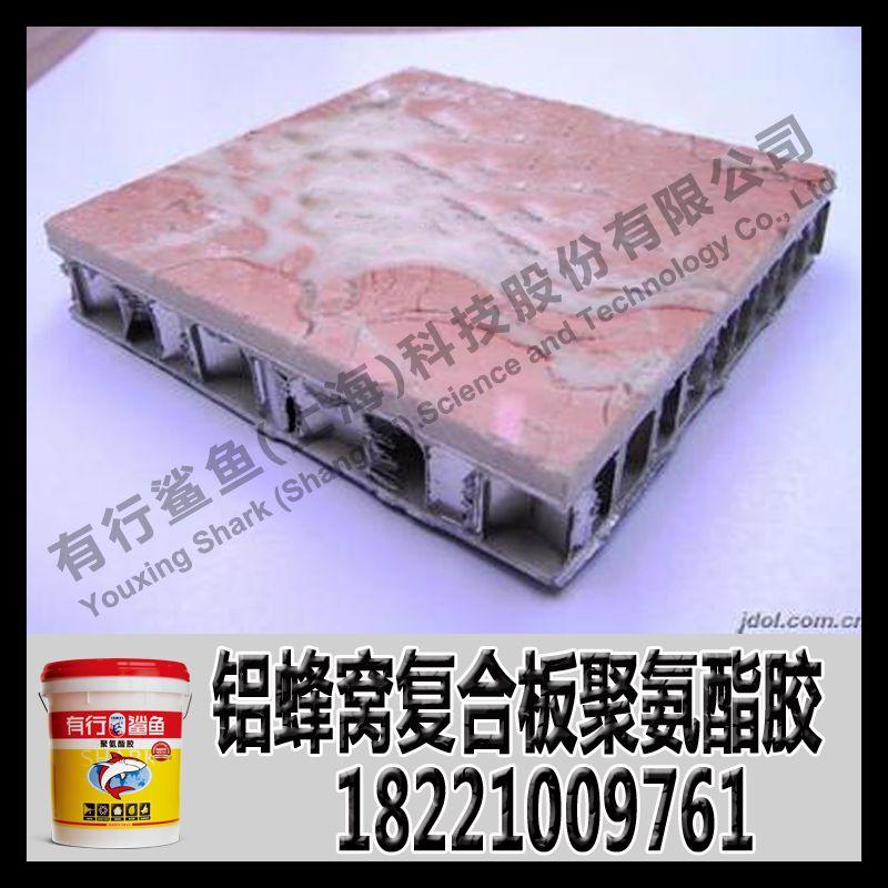 大理石蜂窝复合板聚氨酯胶---有行鲨鱼大理石蜂窝复合板聚氨酯胶技术团队再一次提升了我们的产品性能,17年来我们的大理石蜂窝复合板聚氨酯胶技术一路领先,一直代表着业内最高水平,今天我们又创下了一极限记录,用无极板粘挤塑板做冷热循环实验历经10次依旧未开裂!