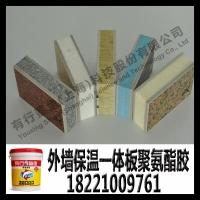 无机岩棉复合板聚氨酯胶水,水泥岩棉保温夹心板聚氨酯胶水