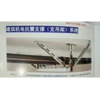 抗震支撑、变力弹簧吊架、恒力弹簧吊架、弹簧减震器