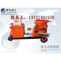 郑州CPZ-6F除尘喷浆机