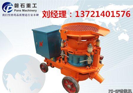 绥宁市中铁岩峰混凝土喷浆机 注浆泵多少钱