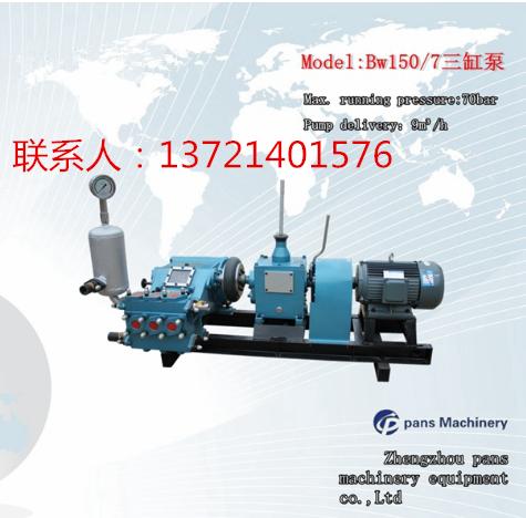 石家庄250注浆泵,邯郸BW250泥浆泵生产厂家