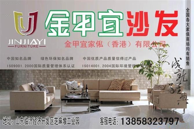 金甲宜家具(香港)成立于2003年在山东临沂成立,主以法式、韩式、后现代、木材,板材、家具、胶合板加工为主。金甲宜家具有限公司生产基地位于物流基地临沂河东区临沂市主以家具内外销为主;公司集设计、生产、营销于一体,是一家专业从事家具外销配套服务的制造商和供应商。