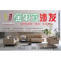 金甲宜 组合式布艺沙发 家庭 办公家具