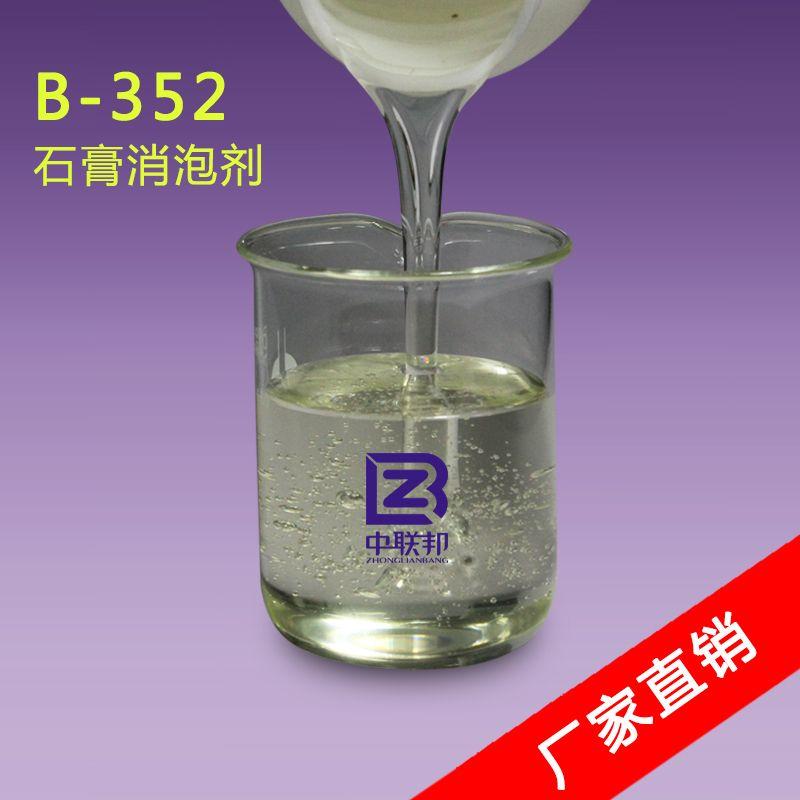 聚羧酸减水性石膏消泡剂 建筑通用消泡剂