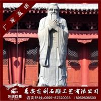 石雕孔子像 白麻孔子站像 校园人物雕塑