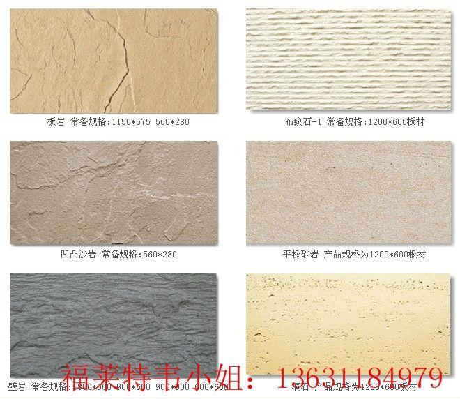 广东福莱特外墙软瓷厂家13631184979韦小姐