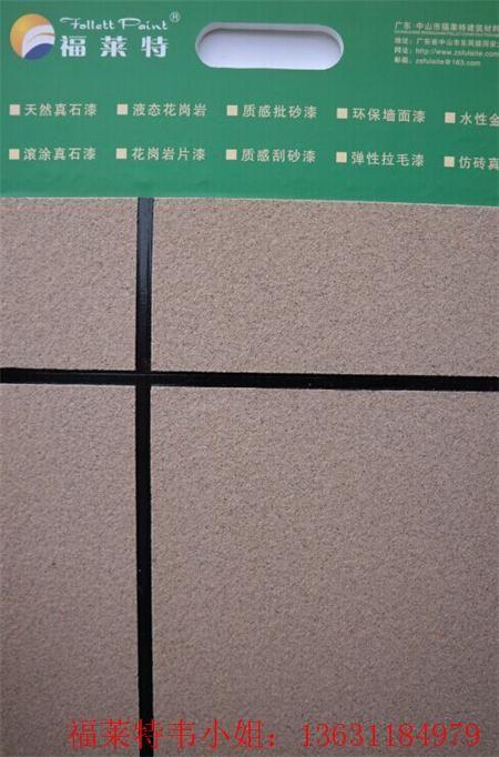 广东湛江外墙真石漆批发13631184979韦小姐