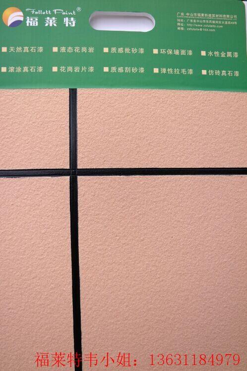 广西柳州真石漆快速专业13631184979韦小姐