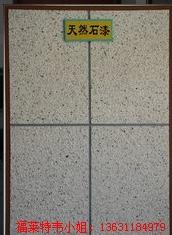 广西生产真石漆厂家13631184979韦小姐