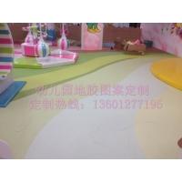 供应开封幼儿园环保地胶图案可订制