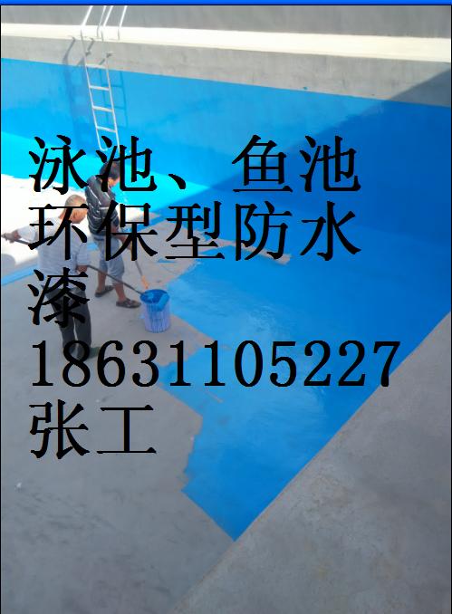 环氧泳池防水漆,无溶剂环保型泳池防水涂料