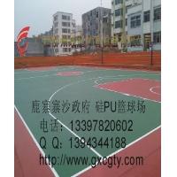 贵港硅PU塑胶球场