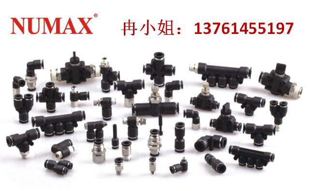 NUMAX气动快插塑料直通弯头T型三通接头替SMC