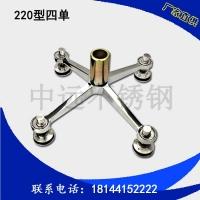 中远品牌304材质250型不锈钢驳接爪 栏杆配件