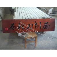 供应用于景区 寺庙 办公室的实木、防腐木仿古牌匾-户外景区标