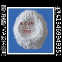 聚乙烯醇粉末1788 专业用于建筑砂浆涂料  腻子粉  界面