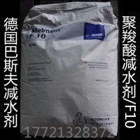 德国巴斯夫F10萘系减水剂  高效减水剂