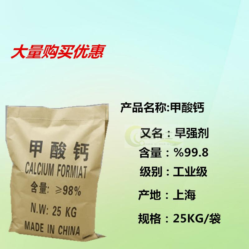 甲酸钙 瓷砖胶地坪材料干粉砂浆腻子用早强剂 抗冻剂工业级甲酸