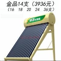 皇明太阳能热水器-金品190(14支)