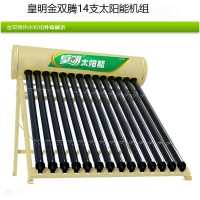皇明太阳能热水器-金双腾(14支)