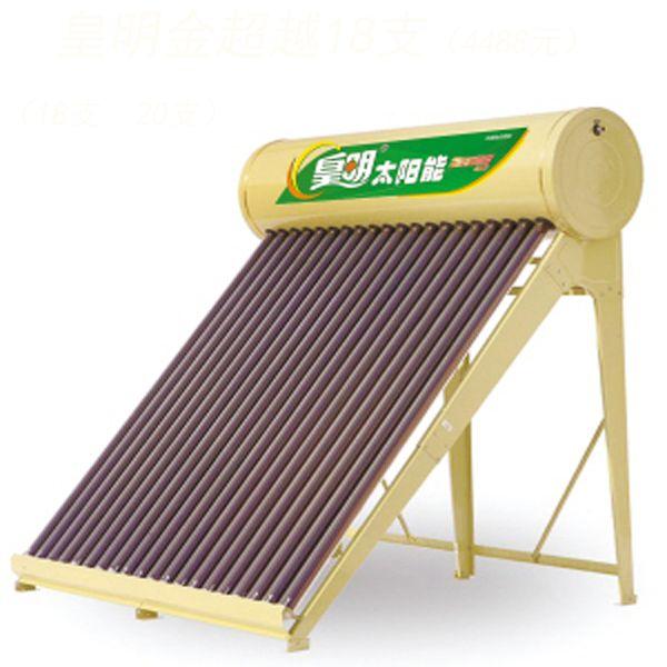 皇明太阳能热水器-金超越(20支)