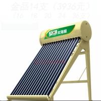 皇明太阳能热水器-金品190(16支)