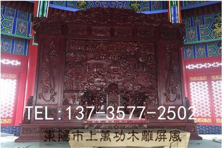 中式屏风 红木雕刻家具